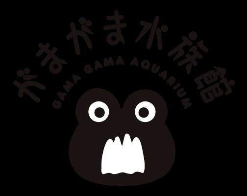 がまがま水族館